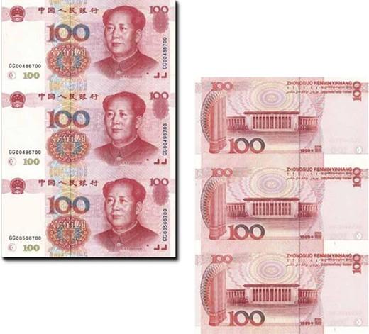 第五套人民币100元3连体收藏分析