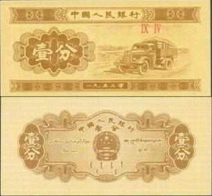 第二套人民币1分收藏介绍