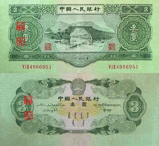 第三套人民币3元投资分析