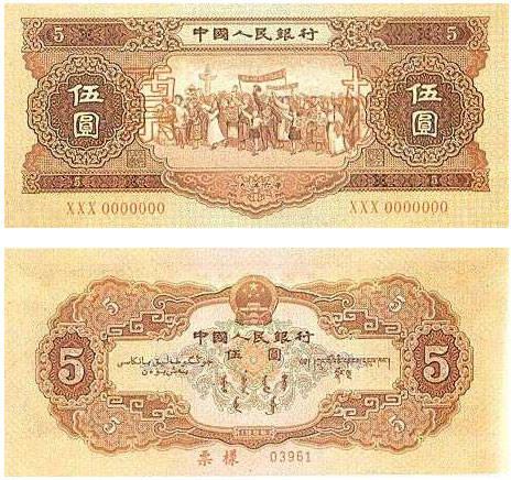 第二套人民币5元收藏分析