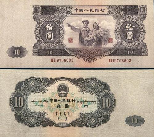 """第二套人民币10元""""大白边""""收藏介绍"""