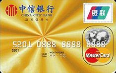 中信标准金卡(银联+Mastercard)