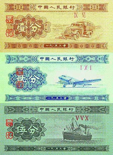 第二套人民币长号分币的鉴别