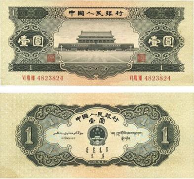 第二套人民币1元券版本介绍