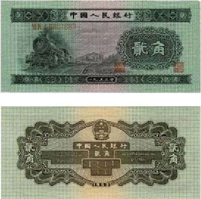 第二套人民币53年2角收藏介绍