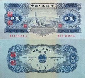 第二套人民币2元宝塔山暗记介绍