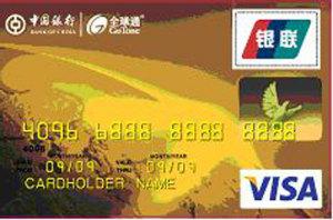 中银全球通金卡