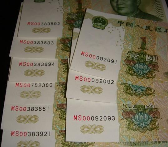 第五套人民币991补号鉴别方法