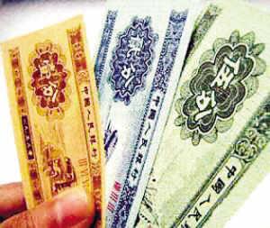 第二套人民币纸分币收藏特点介绍