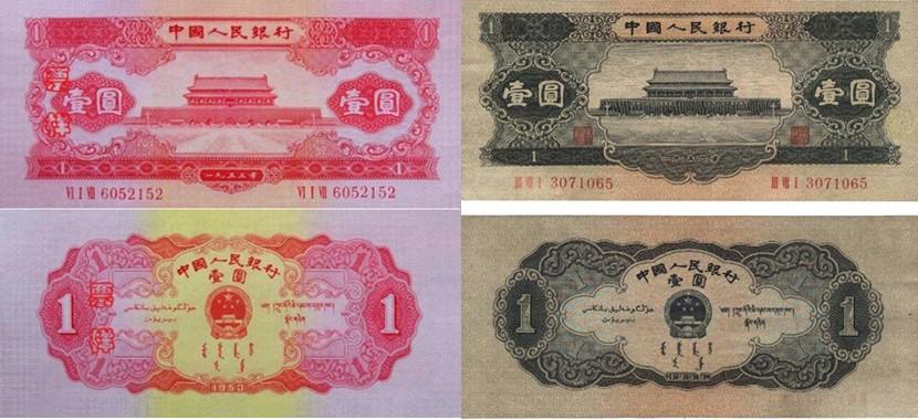 第二套人民币红一元与黑一元的区别