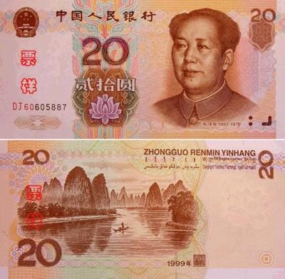 99版20元人民币投资潜力分析
