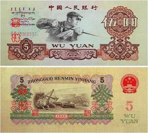 第三套人民币5元投资价值分析