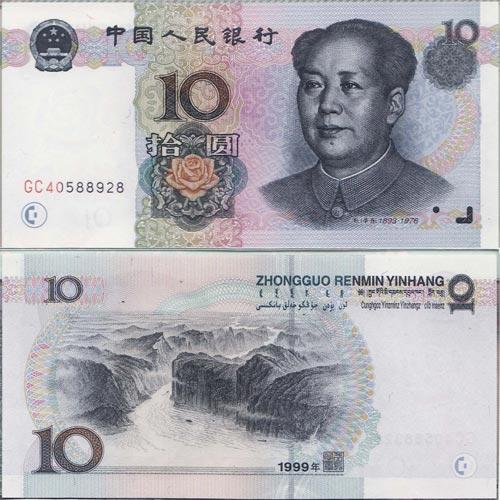"""第五套人民币9910""""四大天王""""特点及收藏分析"""
