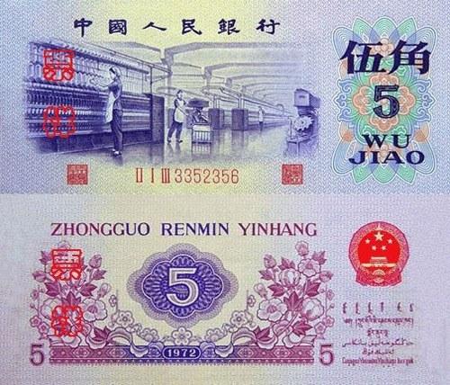 第三套人民币渡水5角收藏分析