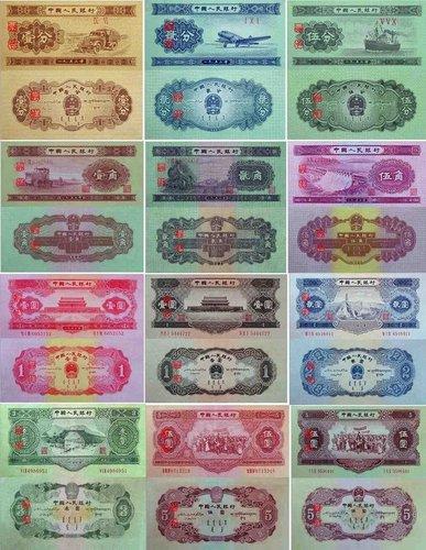 第二套人民币图片及价格