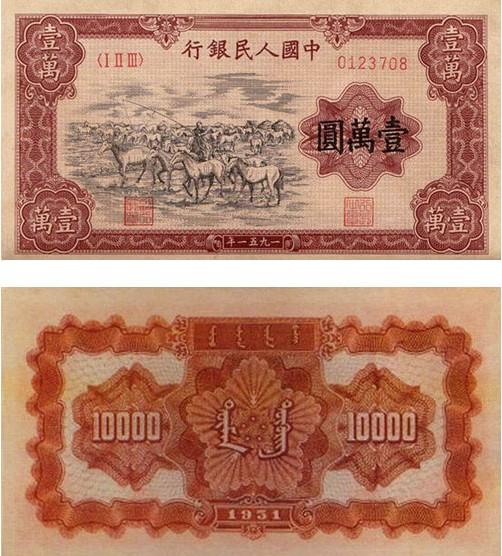 """第一套人民币""""牧马图""""真假辨别方法"""