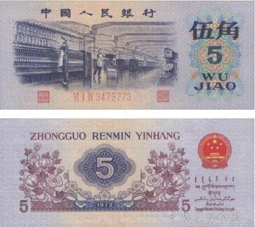第三套人民币平版水印五角冠号鉴别
