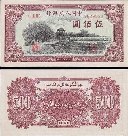 """第一套人民币500元""""瞻德城""""真伪鉴别"""