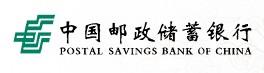 中国邮政储蓄银行股份有限公司