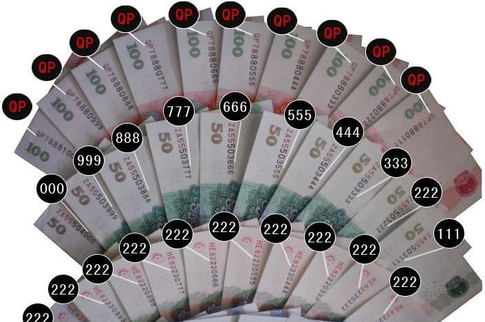 第五套人民币特殊号码的收藏价值分析