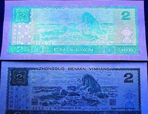 902绿幽灵未来第四套人民币的背绿水印