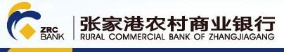 张家港农村商业银行