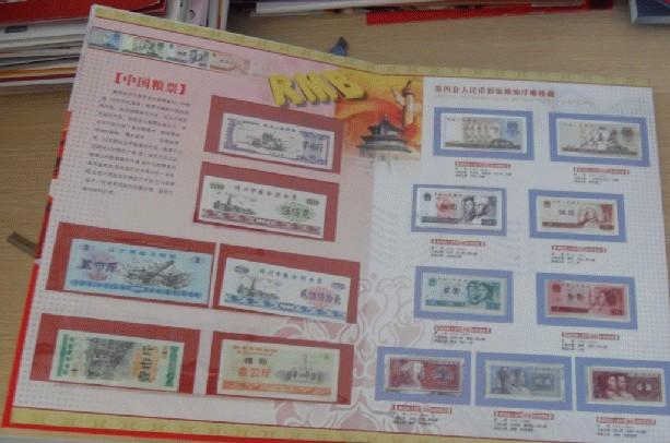 第四套人民币小全套收藏升值潜力十分可观