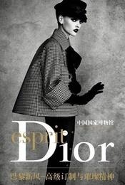 Dior:推迟北京国家博物馆举办的