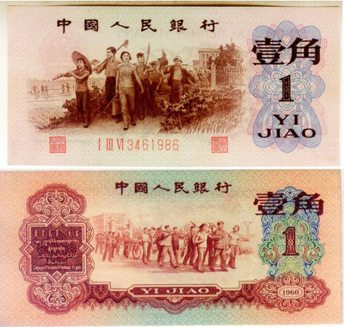 """第三套人民币""""枣红壹角""""升值情况分析"""
