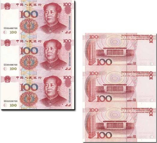 99版100元纸币 第五套人民币收藏新希望