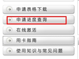 进入邮政储蓄信用卡网站→申请进度查询→输入信息