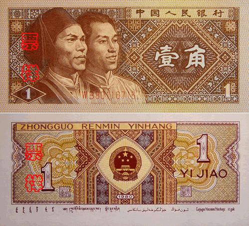 第四套人民币一角收藏风险中求高利润