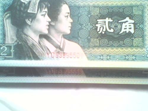 第四套人民币80年2角纸币收藏,升值110%
