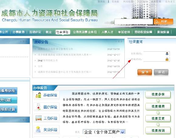 成都图书馆借书可刷新版社保卡 4月23日开始执行  四... 四川新闻网