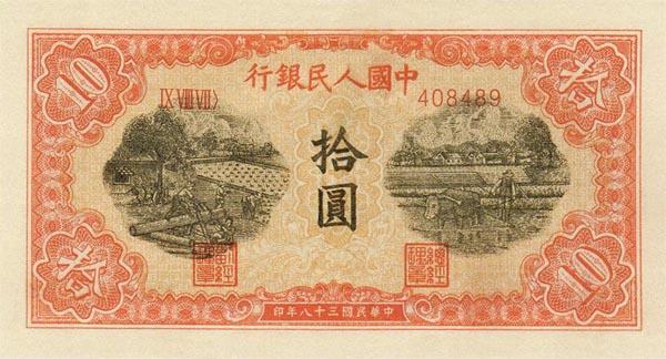 锯木犁田拾圆收藏前景从第一套人民币脱颖而出