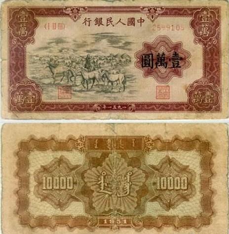"""人民币收藏中的""""王者""""--壹万圆牧马图"""