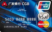 广发车主卡(银联+Mastercard)