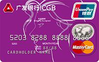 广发真情卡(银联+MasterCard)