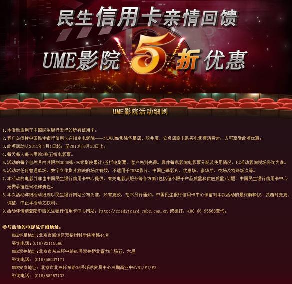 [北京]美食信用卡大全回馈UME影院5折v美食-美帅哥亲情图片与头像民生图片