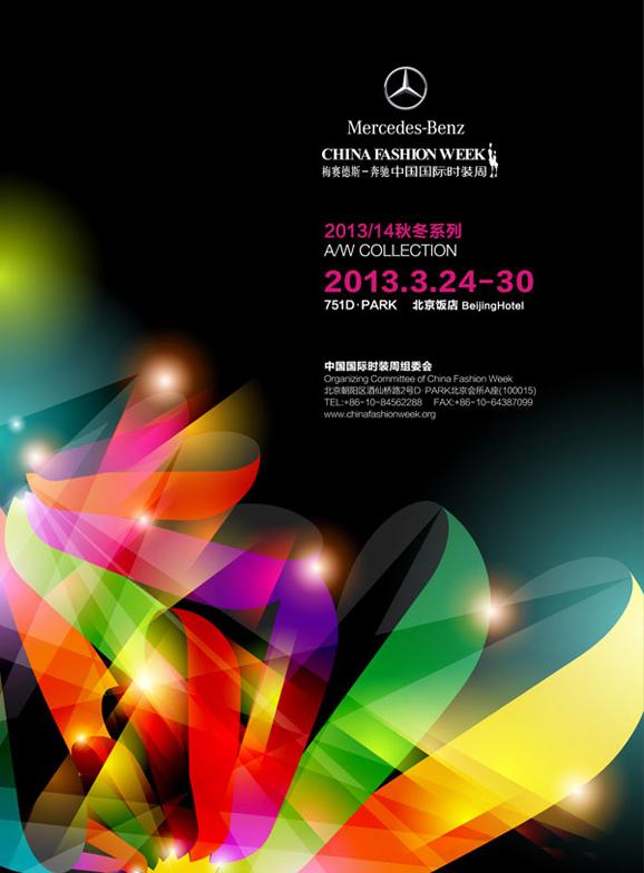 奔驰中国国际时装周(2013/2014秋冬系列)开幕