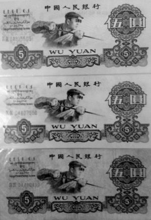 3张1960年版5元人民币有人愿出6万元