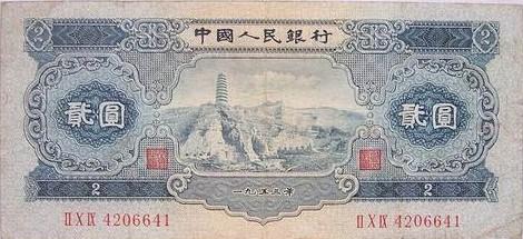 53版2元人民币收藏价格为什么一直不稳定?
