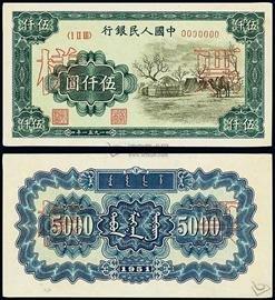 第一套人民币60年升值90万倍 成都有价无货