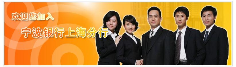 宁波银行上海分行_宁波银行上海分行6年实现跨越式发展