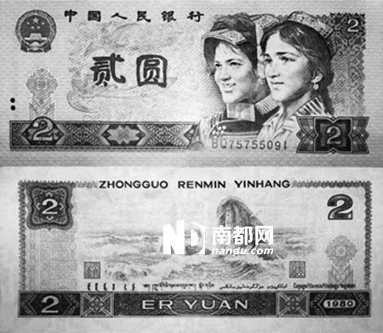 第四套人民币2元纸币仍陷低迷 80版价位缩水3/4