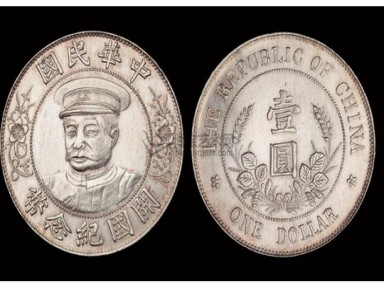 """黎元洪""""戴帽""""像民国开国银币"""