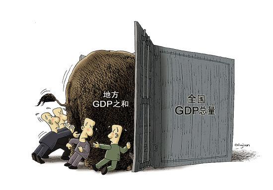 虚报gdp_刘胜军 机不可失 顺势而为取消每年GDP增速指标