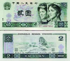 """1980版50元人民币被冠名四版""""钞王"""" 市价已过千"""