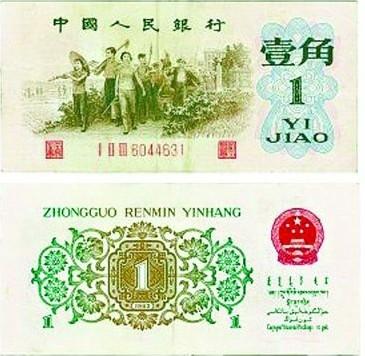 """第三套人民币背绿一角获""""最完美纸币""""头衔"""