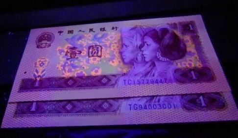 荧光币的精华:第四套人民币红金龙801